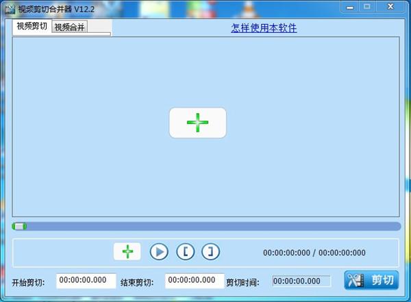 视频剪切合并器截图