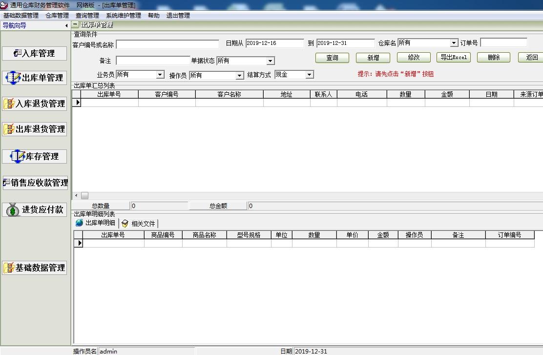 通用仓库财务管理软件