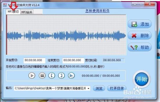 MP3剪切合并大師截圖