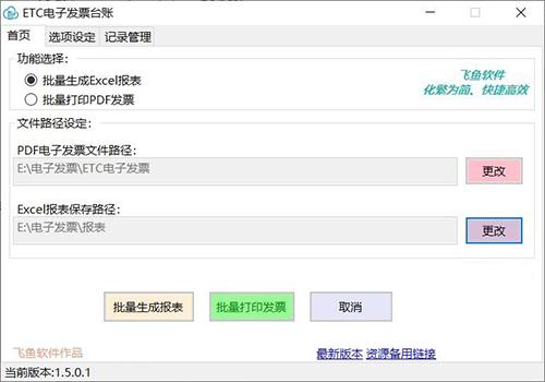 ETC电子发票台账截图