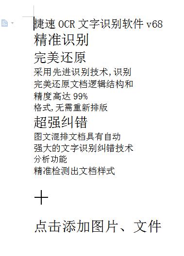 捷速OCR文字识别截图