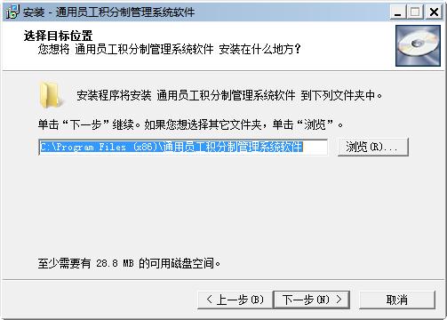 通用员工积分制管理系统软件截图