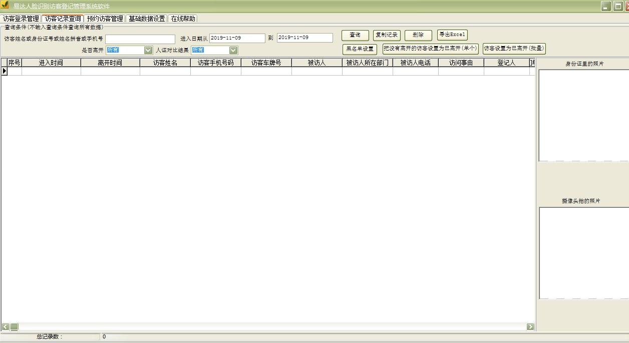 易达人脸识别访客登记管理系统软件截图