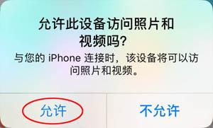 深度苹果手机恢复软件截图
