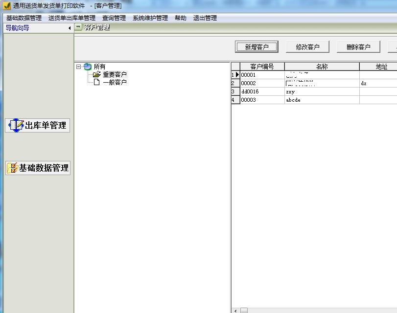 通用送货单发货单打印软件截图