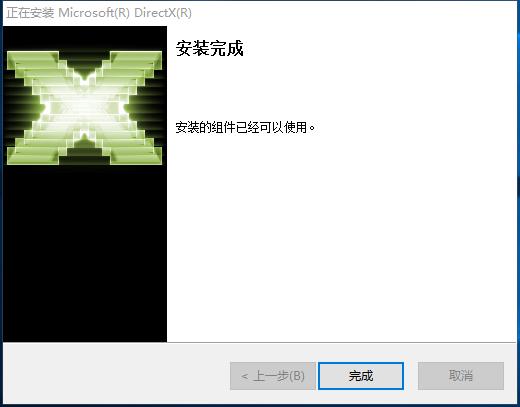 DirectX Repair截图