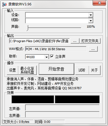 电脑录音软件截图