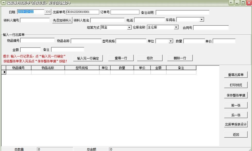 通用生产车间物料仓库管理软件截图