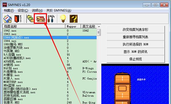 小霸王游戏机珍藏84合1截图