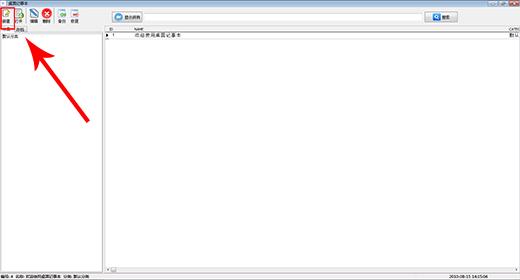 桌面记事本软件截图