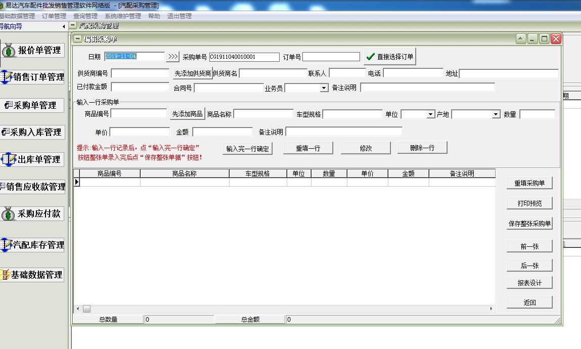 易达汽车配件批发销售管理软件截图
