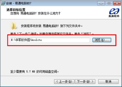 易通电脑锁(控制上网时间必备软件)截图