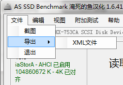 AS SSD Benchmark截图