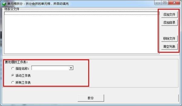 Excel拆分合并工具截图