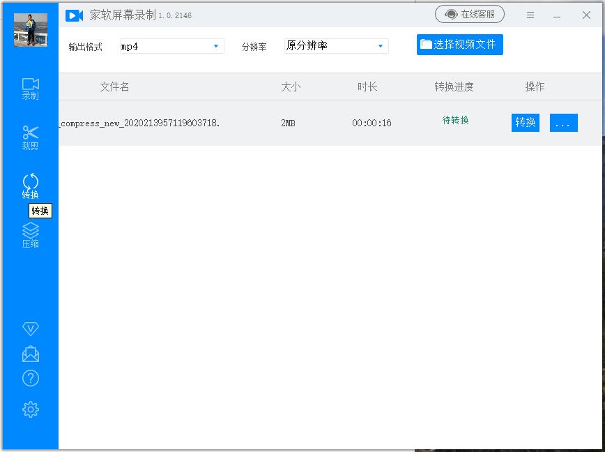 家软录屏软件截图