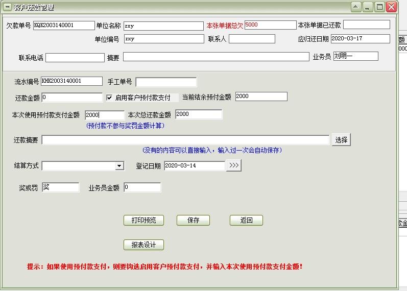 通用预付帐款管理软件截图