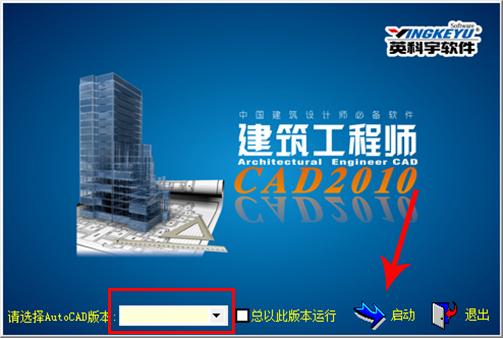 建筑工程师CAD2010截图
