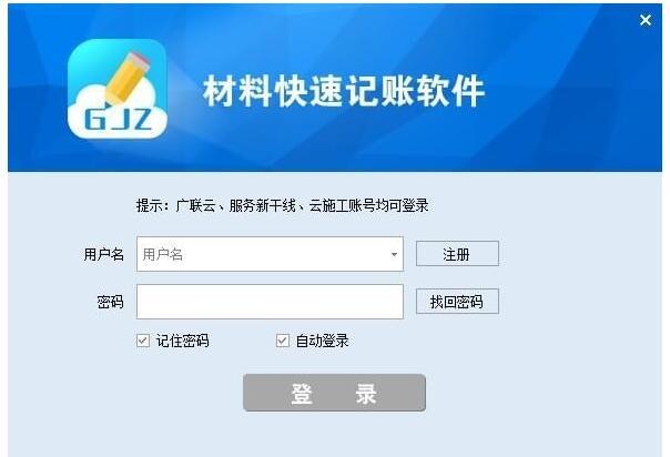 广联达材料快速记账软件
