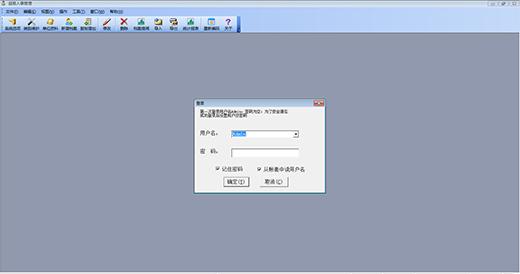 超易人事管理软件截图