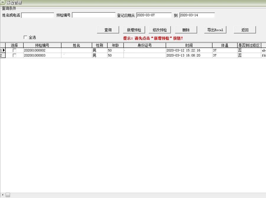 医院人员预检登记软件截图