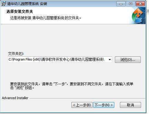 清华幼儿园管理系统截图