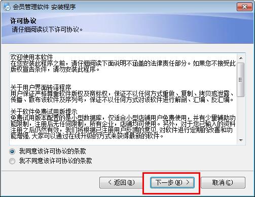 万能会员管理软件截图