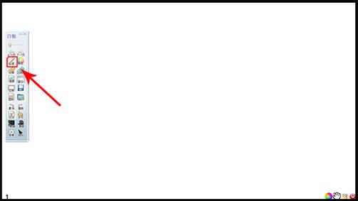 电子白板截图