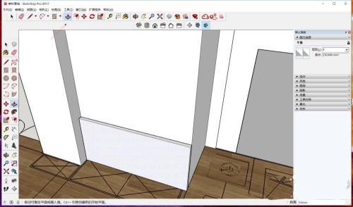 sketchup草图大师截图