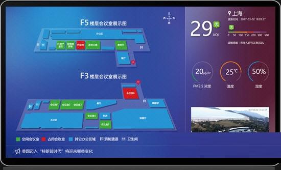 威思客智能展板系统截图