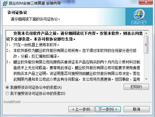鹏业BIM安装三维算量软件截图