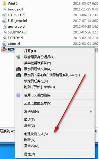 福龙客户信息管理系统截图