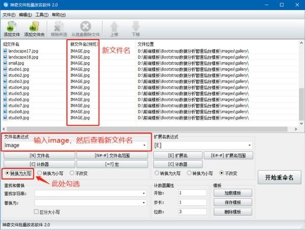 神奇文件批量改名软件截图