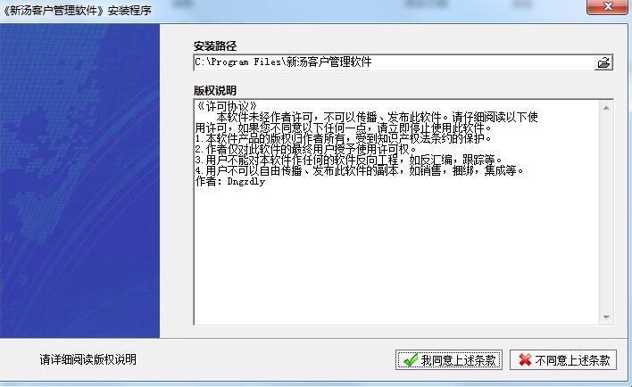 新汤客户信息管理软件截图