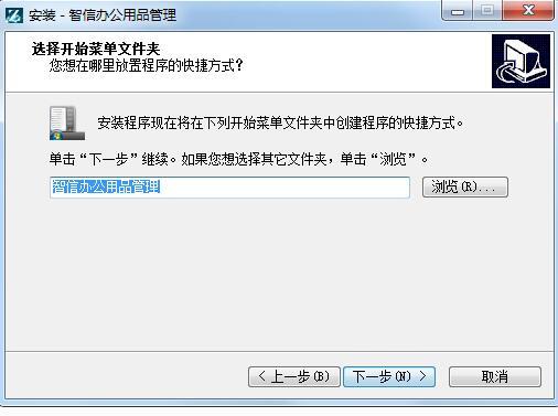智信办公用品管理软件截图