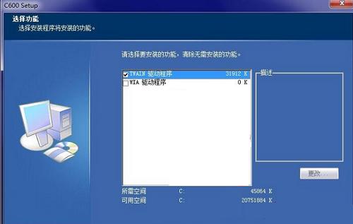 虹光C600扫描仪驱动截图