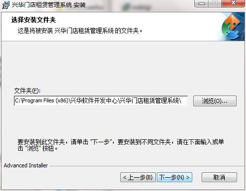 兴华门店租赁管理系统截图