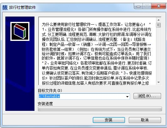 e旅行旅行社管理软件截图