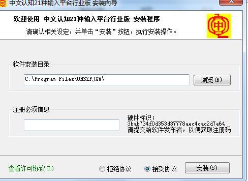 中文认知21种输入法截图