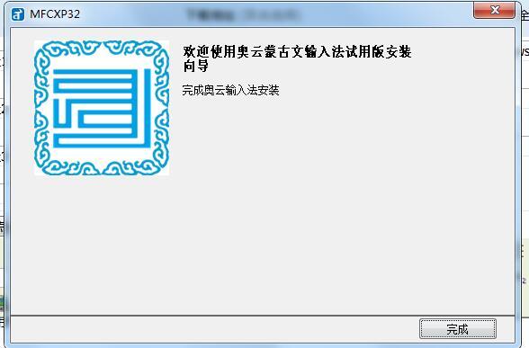 奥云蒙古文输入法截图