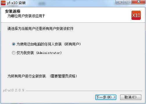 X10影像设计软件截图