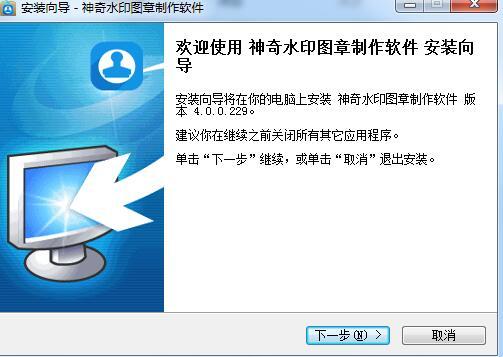神奇水印图章制作软件截图