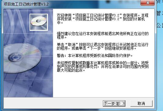 项目施工日记统计管理截图