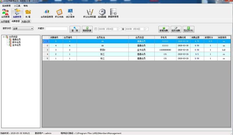 优易会员管理软件截图