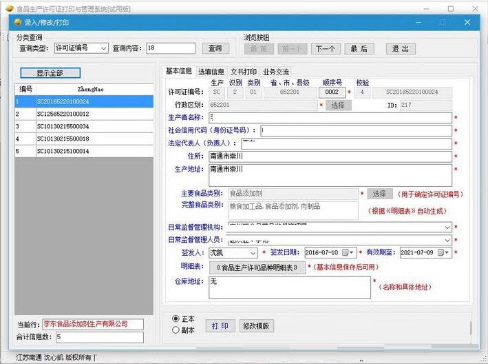 食品生产许可证打印与管理系统截图