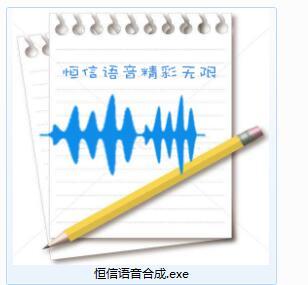 恒信语音合成系统截图