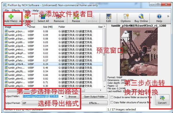Pixillion Image Converter截图