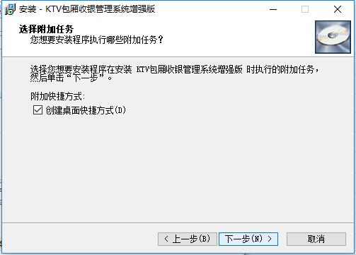 KTV包厢收费管理系统软件截图