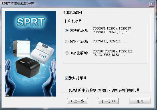 思普瑞特SP-POS887打印机驱动