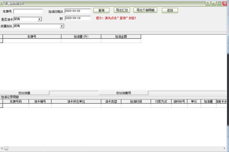 运输车辆油卡油费管理软件截图