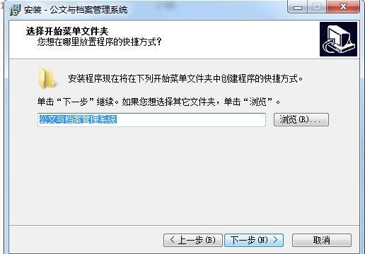 科羽公文与档案管理系统截图